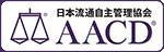 日本流通自主管理協会AACD