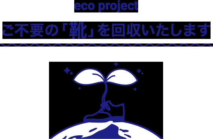 eco project ご不要の靴を回収いたします